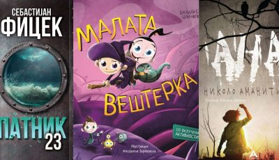 Започна гласањето за книга на годината: Reader's Choice Book Awards! (има и награди!)