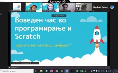 198 наставници покажаа интерес за програмирање со Scratch на првиот отворен час на ЕДУФРОНТ
