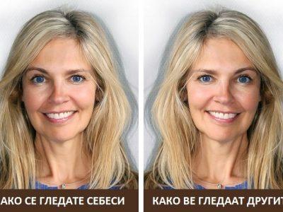 Зошто се гледате себеси поинаку од тоа што ве гледаат другите?