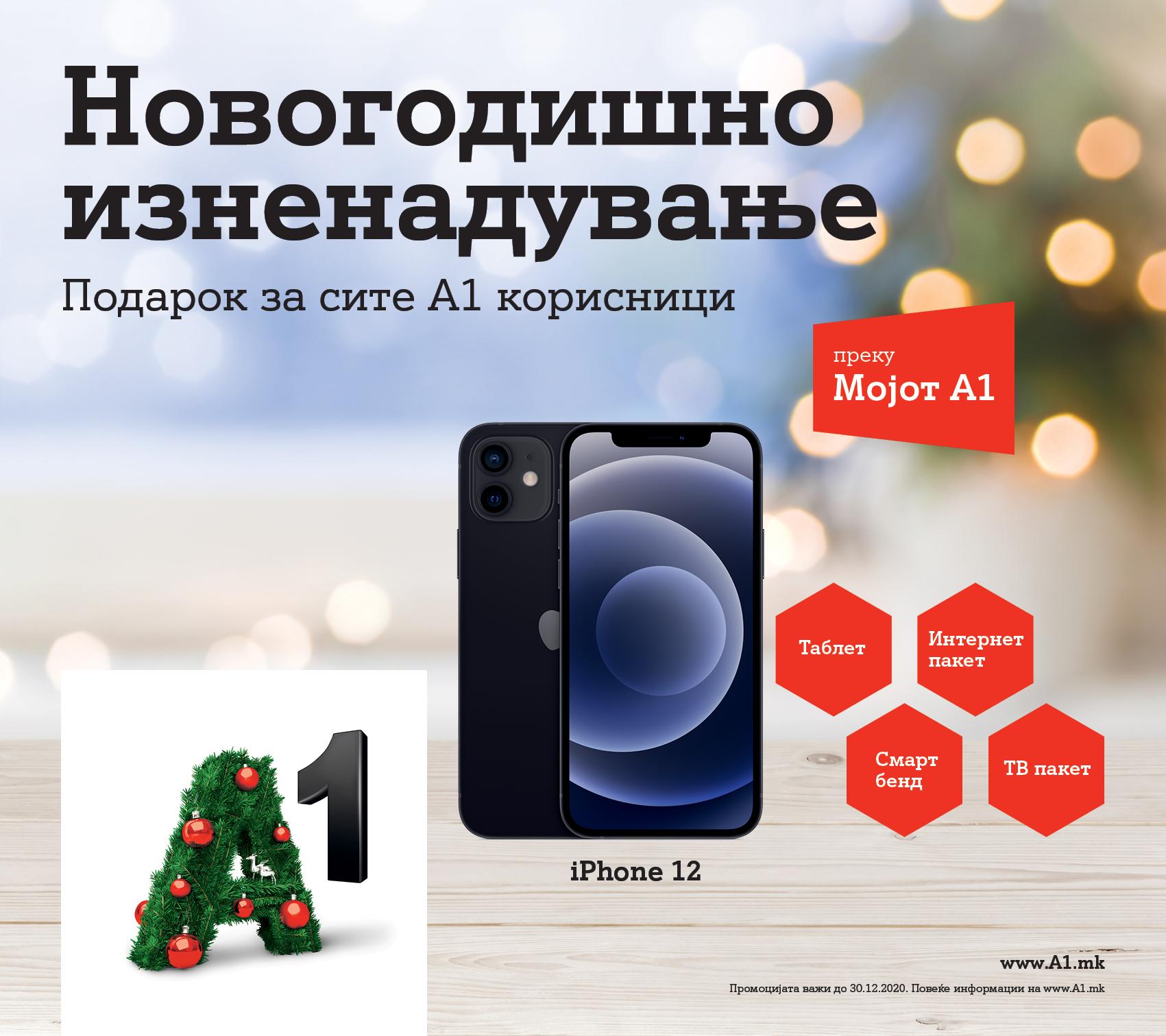 Продолжуваат новогодишните изненадувања од А1 Македонија