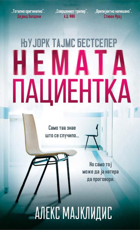 Ако обожавате психолошки трилери тогаш оваа книга ќе ја прочитате во еден здив!