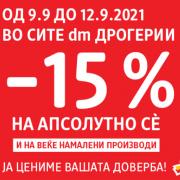 -15% попуст на апсолутно сѐ... и на веќе намалените производи! Во сите dm дрогерии од 9.9 до 12.9.2021